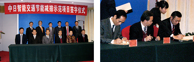 MOU signing with NDRC of China