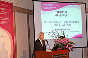 Photo of NEDO Chairman Furukawa delivering an opening address