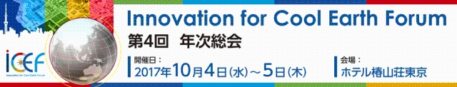 nnovation for Cool Earth Forum (ICEF)第4回年次総会 10月4日~5日