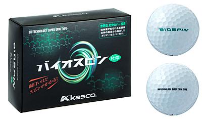 機能性ゴルフボール「BIOSPIN(バイオスピン)」の写真