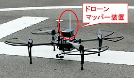 ドローンマッパーを搭載したドローンの写真