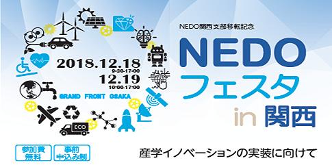 「NEDOフェスタin関西」イメージ画像