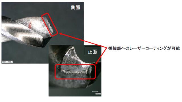 ドリル刃先へのレーザーコーティングを表した図