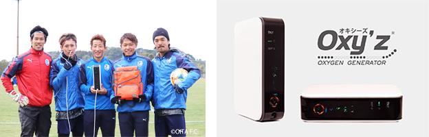 大分トリニータの選手たちと小型高濃度酸素発生器「オキシーズ®」