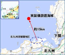 実証機設置海域(福岡県北九州市沖)出典:地理院タイルよりNEDO作成を表した図