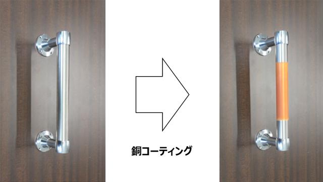 バー状取っ手へのコーティング 画像提供:大阪富士工業(株)
